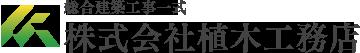 尼崎でリフォームなら水廻りからキッチン、ガス工事、大工工事まで対応の植木工務店|総合建築工事一式 株式会社植木工務店