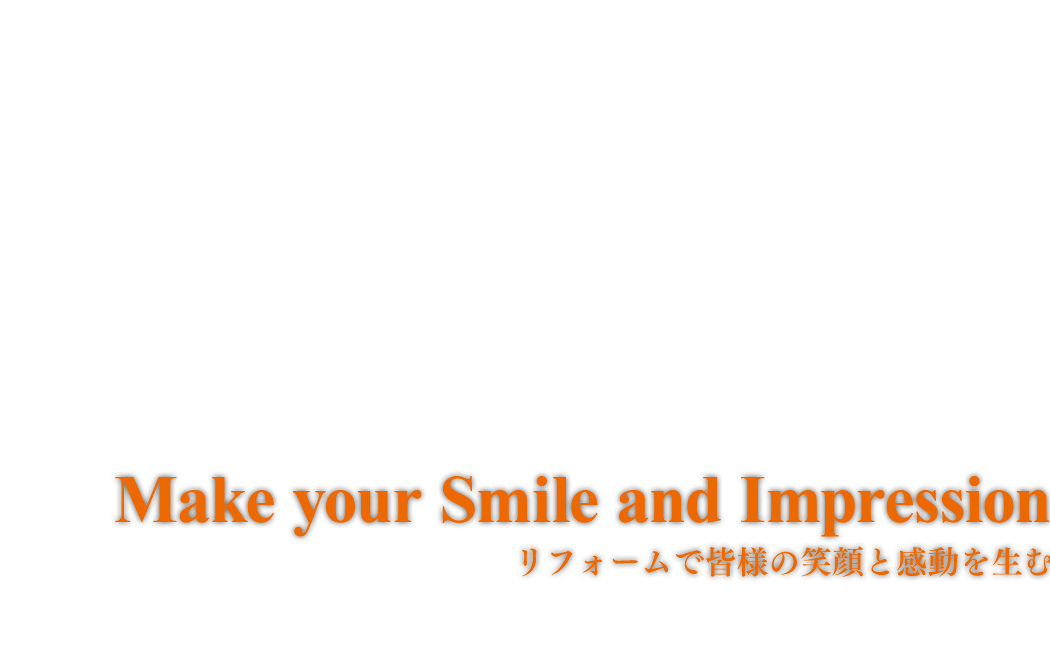 Make your Smile and Impression 皆様の笑顔と感動を生む